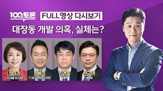 [100분토론] - (935회) 대장동 개발 의혹, 실체는? screenshot 3