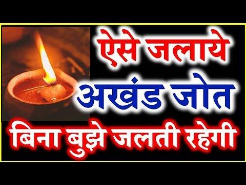 How to Maintain Akhand Jyoti Diya अखंड जोत ऐसे जलाये बिना बुझे जलती रहेगी अखंड जोत