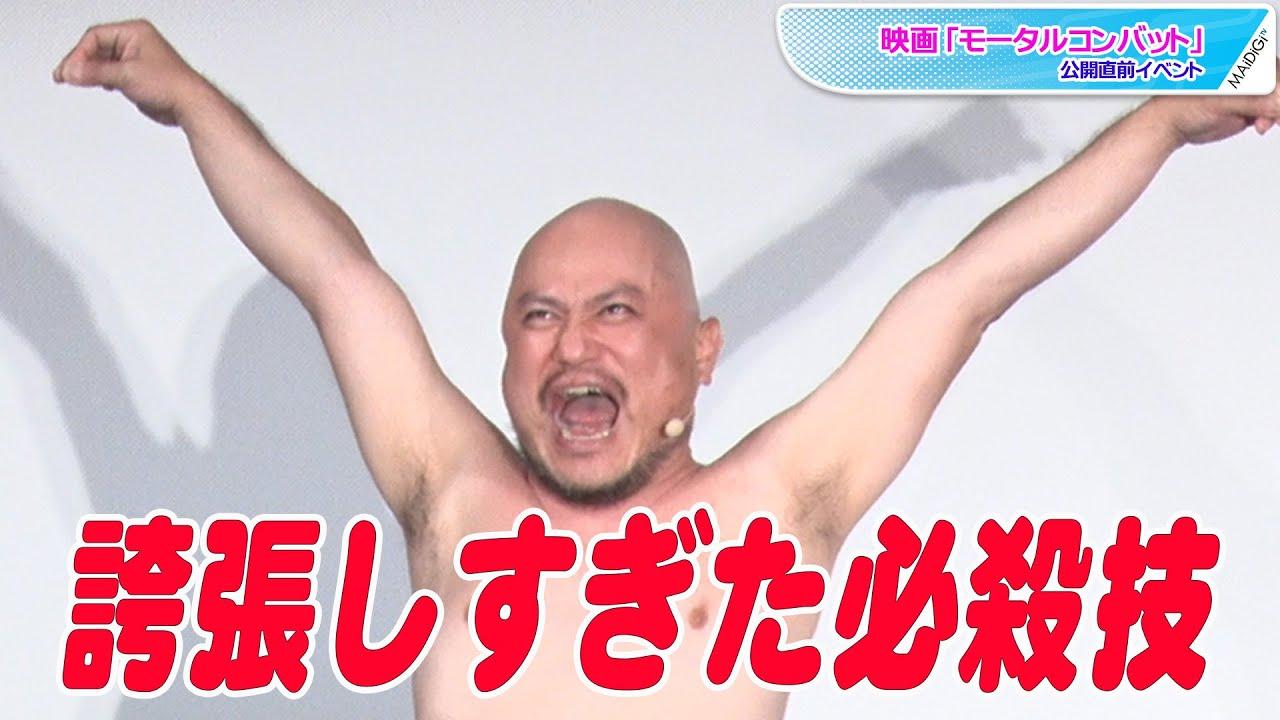 ハリウッドザコシショウ、誇張しすぎた映画「モータルコンバット」PR! 西川貴教も大爆笑