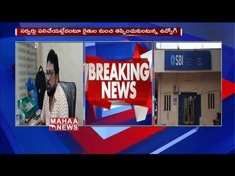 SBI Bank Employee Cheats Farmers With Fake Gold Loans In Krishna District | MAHAA NEWS