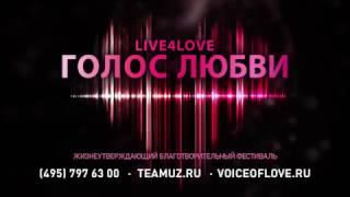 Голос Любви. Гала-концерт звёзд шоу Голос в Театре Мюзикла