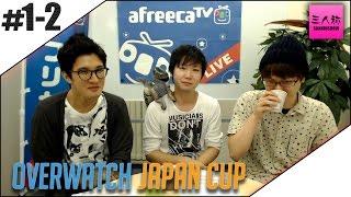 【大会】Overwatch JAPAN Cup #1-2【副音声配信】