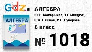 № 1018- Алгебра 8 класс Макарычев