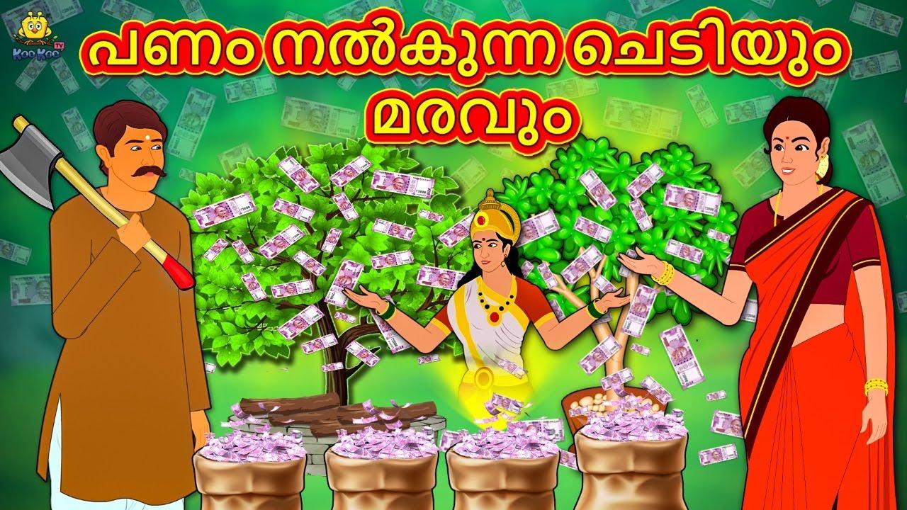 Malayalam Stories - പണം നൽകുന്ന ചെടിയും മരവും | Malayalam Fairy Tales | Moral Stories | Koo Koo TV