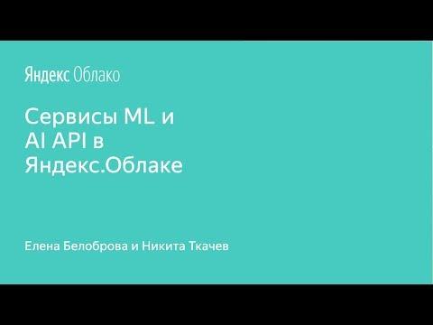 Сервисы ML и AI API в Яндекс.Облаке