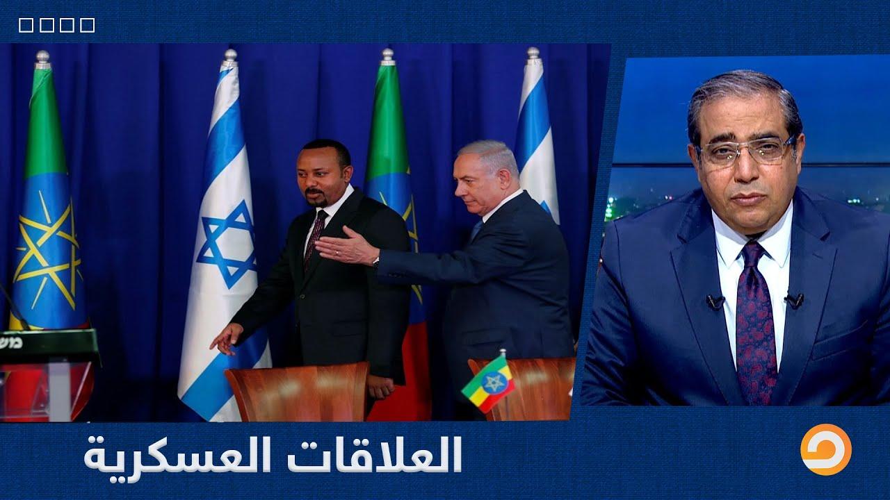 تعرف على حجم العلاقات العسكرية بين الكيان الصهيوني وإثيوبيا مع زوبع