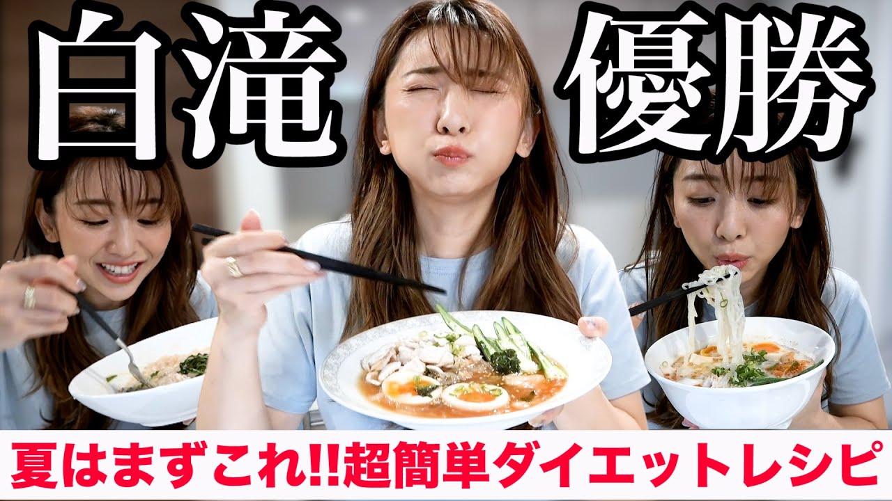 【神レシピ】夏は白滝しか勝たん!!!もはや麺を超えたダイエット白滝レシピ3品!!!
