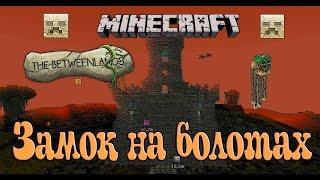 THE BETWEENLANDS ЗАМОК НА БОЛОТАХ / Выживание в Minecraft The Betweenlands (Замок The Betweenlands)