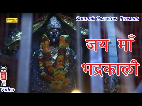 Aarti || जय माँ भद्रकाली || Hindi Mata Aarti || Jai Maa Mahakali || Devotional Bhajan