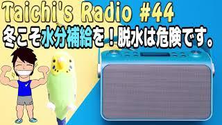 【Taichi's Radio#44】冬こそ忘れずに水分補給を!脱水状態は危険!