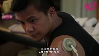 【顯社會】微型紀錄片影展/出口  夢想肢戰預告片