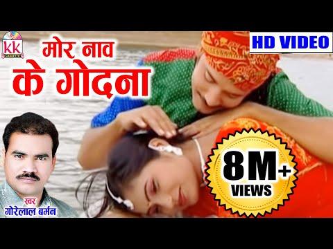 गोरेलाल बर्मन  Cg Song  Mor Nav Ke Godana  Gorelal Barman  Ratan Sabiha  Chhatttisgarhi Geet