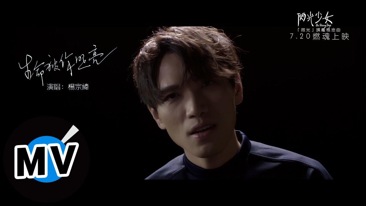 楊宗緯 - 生命被你照亮 You light up my life(官方版MV)-《閃光少女》「微光」旗艦概念曲