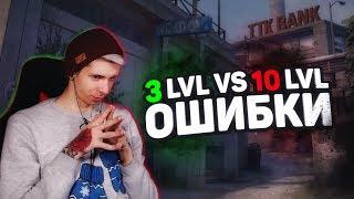 Все грехи начинающих игроков CS:GO #1 -  3 LVL vs 10 LVL FACEIT