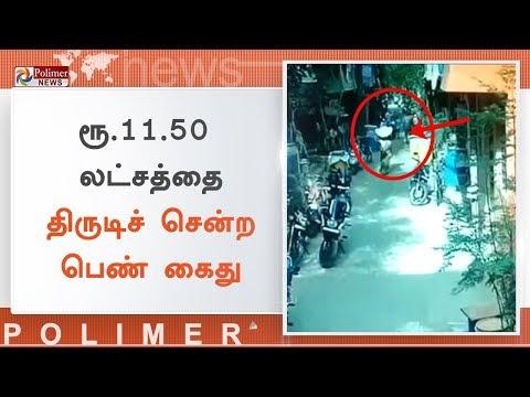 பழைய துணி வாங்க வந்த பெண் ரூ.11.50 லட்சத்துடன் ஓட்டம் | #Chennai