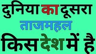 GK के 10 मजेदार सवाल जिनका जवाब आपको शायद ही पता होगा/interesting GK in Hindi/interesting facts#GK