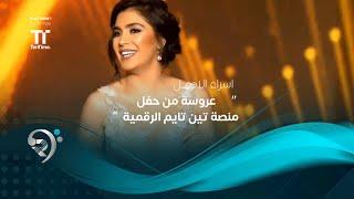 عروسه   اسراء الاصيل - / بيروت 2019