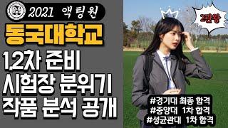 [액팅원연기학원2021] 동국대 연극학부 수시 최종합격…