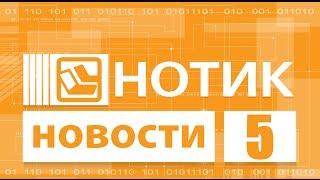 НОТИК Новости 19.06.2014
