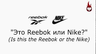 Это Reebok или Nike