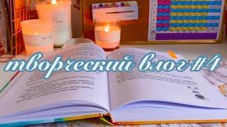 """""""STUDY WITH ME"""" творческий влог /хобби влог/мой продуктивный день/Уральские пельмени"""