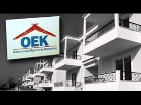 flynews - Ρύθμιση - ανάσα για τα δάνεια του ΟΕΚ