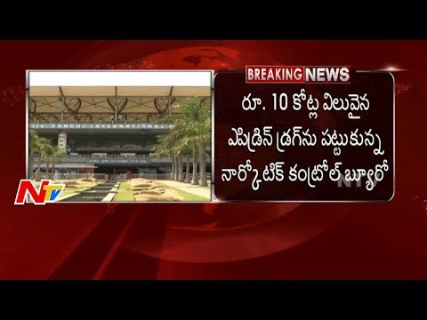 Narcotics Control Bureau Officers Bust Drugs in Shamshabad Airport || NTV