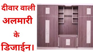 | AMAZING - ALMIRA DESIGN  |  WARDROBE DESIGN  |  CUPBOARD DESIGN
