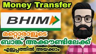 How to Bhim App Money Transfe Bhim App Money Transfer /Money Transfer India Bhim Upi App/ALL4GOOD
