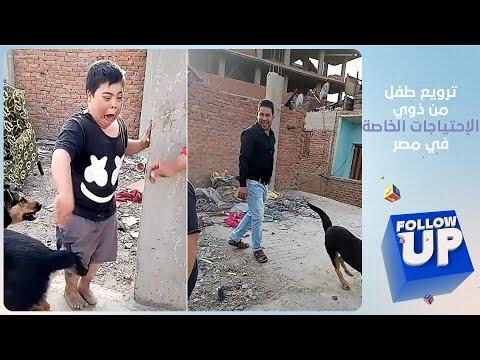 شاهد بالفيديو: شابان مصريان يقومان بتخويف طفل من ذوي الاحتياجات الخاصة بكلب بوليسي - FollowUp  - 14:58-2020 / 5 / 31