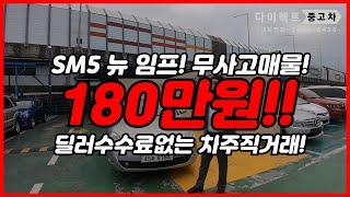 SM5 뉴임프 180만원!! 무사고! 딜러수수료없는 차…