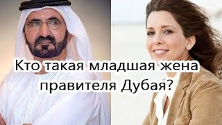 Сбежавшая принцесса или скандал в  семье премьер-министра ОАЭ