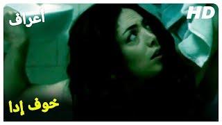 إدا ليست وحدها في البيت! | عراف فيلم الرعب التركي (مترجمة بالعربية)