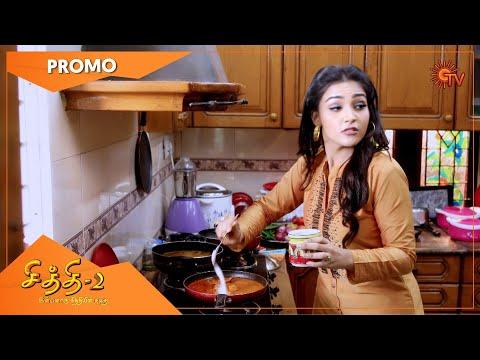 Chithi 2 - Promo | 24 Feb 2021 | Sun TV Serial | Tamil Serial