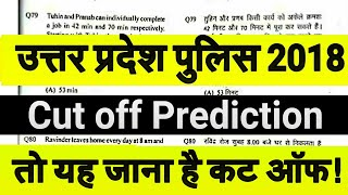 UP Police 2018 CUT OFF // UPP 2018 CUT OFF / UP Police 2018 Expected Cut Off // UPP 2018 RESULT Date