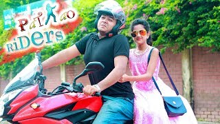 Pathao Riders | Bangla Funny Video 2018 | পাঠাও  রাইডার্স | The Dream Project