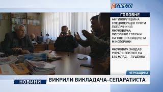 Викрили викладача-сепаратиста