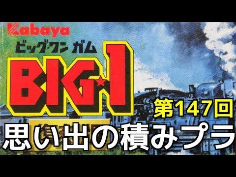 147 復刻版  D-51蒸気機関車  『カバヤ BIG★1ガム(ビッグ・ワン ガム)』