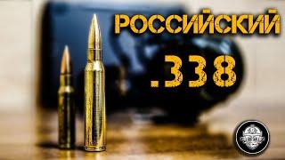 В России начали делать .338 Lapua! Новый снайперский патрон, а также .308, 12,7х108 и 50BMG