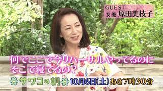 土曜あさ7時30分『サワコの朝』10月6日のゲストは女優の原田美枝子 ☆番...