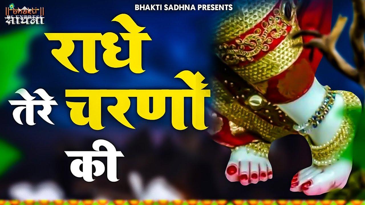 Download राधे तेरे चरणों की धूल जो मिल जाए। Radhe Tere Charno Ki Dhul Jo Mil Jaye |Sach Kehta Hu Meri Taqdeer
