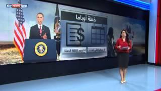 خطة أوباما لضرب تنظيم الدولة