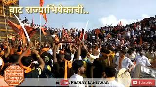 वाट राज्यभिषेक सोहळयाची..  WhatsApp Status Video || Shivaji Maharaj Rajyabhishek Sohala