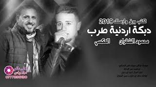 دبكة اردنية طرب 2019 العكسي \u0026 محمود الشقران   لكتب ورق وارسلك