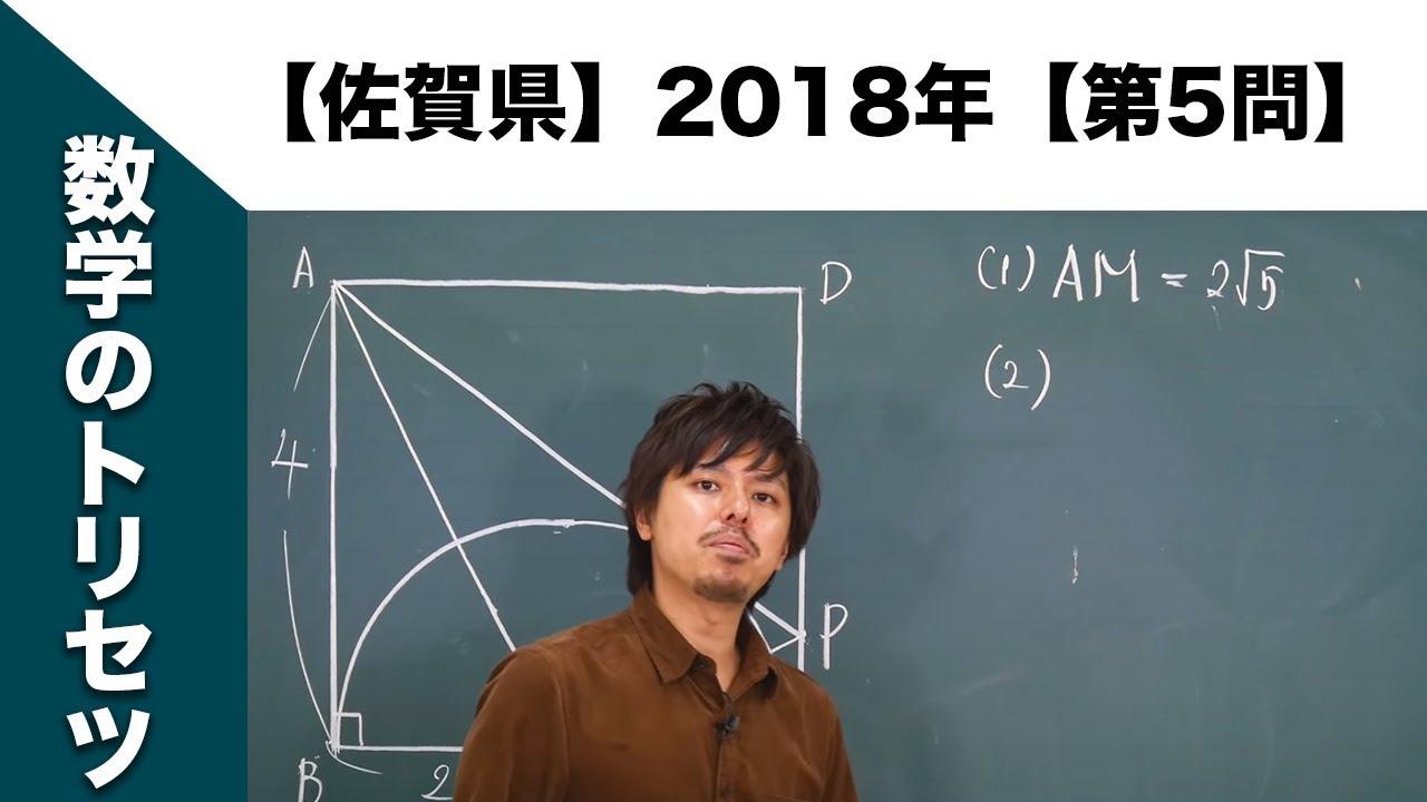 高校 佐賀 入試 県立