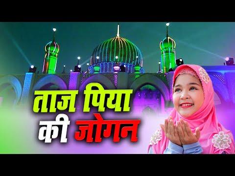 ताज पिया की जोगन__Taaj Piya Ki Jogan || Abdul Habib Ajmeri || Taj Piya Ki Jogan
