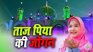 ताज पिया की जोगनtaaj piya ki jogan abdul habib ajmeri taj piya ki jogan