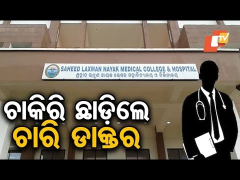 Four doctors of Medicine department of Saheed Laxman Naik Medical College and Hospital in Koraput re