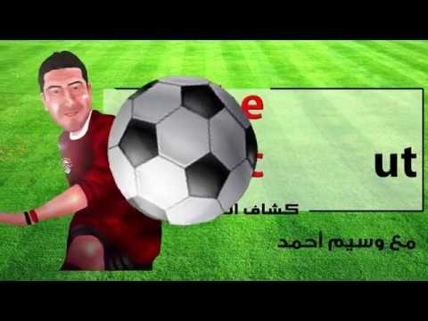 The Scout (10) | .. مفاجأة - مصري جديد قد يواجه صلاح بالدوري الأوروبي