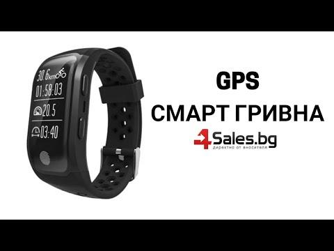 Водоустойчива смарт гривна S908 с крачкомер GPS измерване на сърдечен ритъм SMW18 21